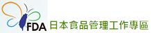 日本食品管理工作專區(另開新視窗)