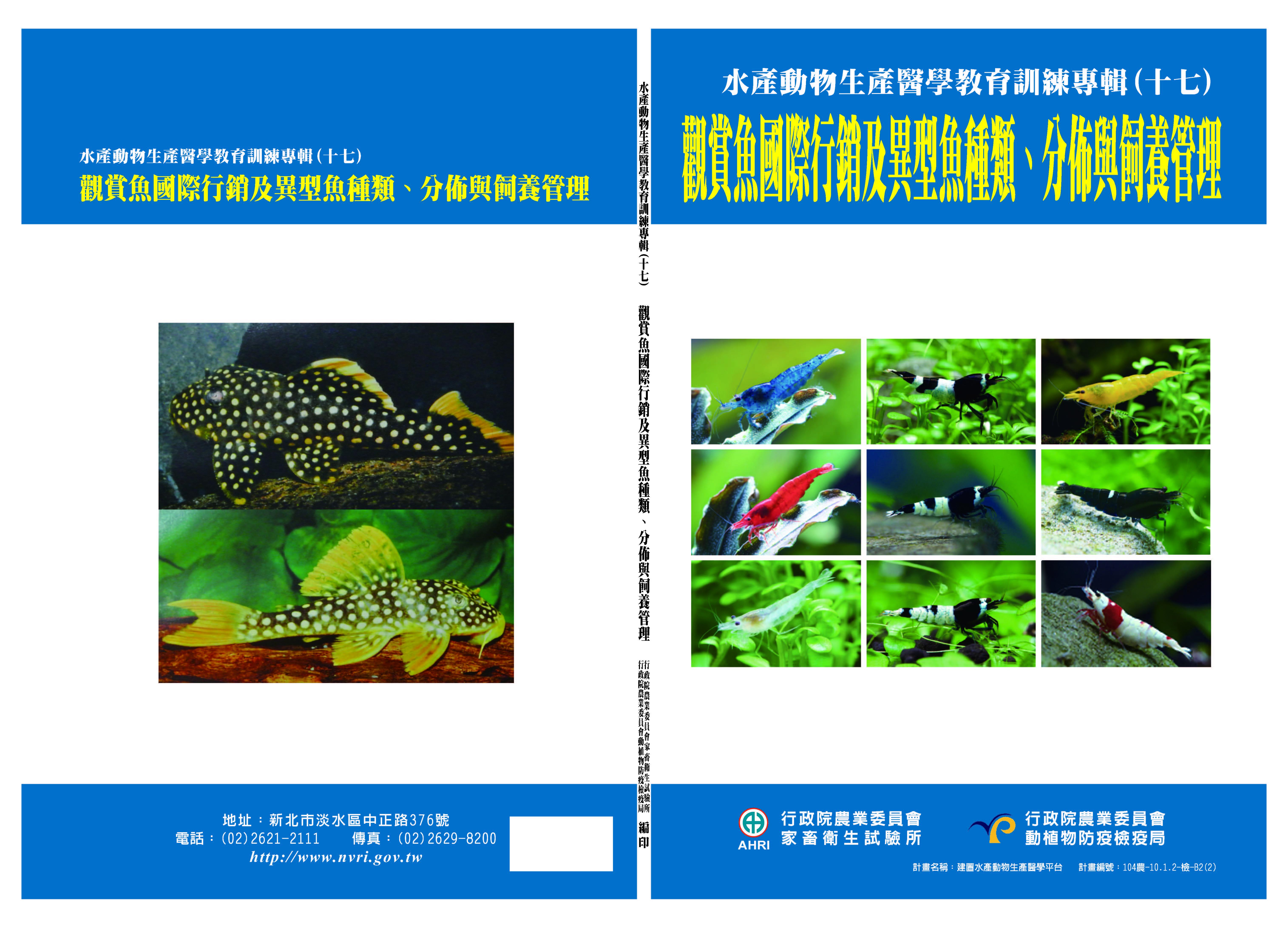 水產動物生產醫學教育訓練專輯(十七)觀賞魚國際行銷及異型魚種類、分佈與飼養管理(另開新視窗)