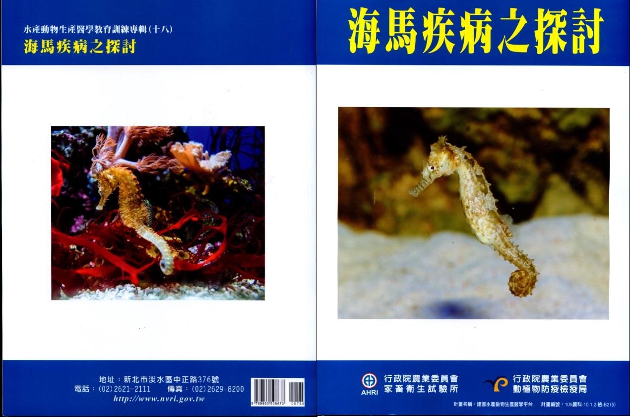 水產動物生產醫學教育訓練專輯(十八)海馬疾病之探討