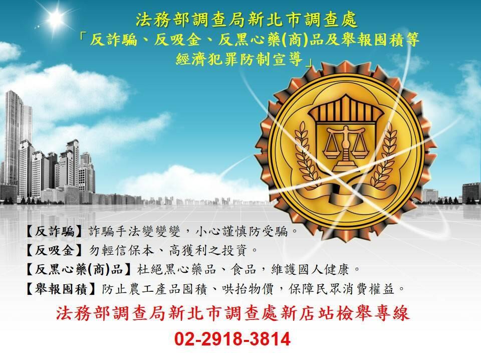 法務部調查局經濟犯罪防制宣導