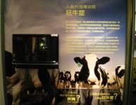 獸醫防疫技術資料館內照片-人畜共通的疾病