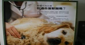 獸醫防疫技術資料館內照片-獸醫作為志業