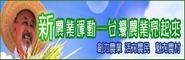 新農業運動台灣農業亮起來(另開新視窗)