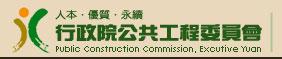 行政院公共工程委員會-承續公共工程入口網